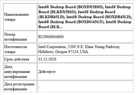 Intel® Desktop Board (BOXDX58SO), Intel® Desktop Board (BLKDX58SO), Intel® Desktop Board (BLKDB43LD), Intel® Desktop Board (BOXDB43LD), Intel® Desktop Board (BOXDG43GT), Intel® Desktop Board (BLK...