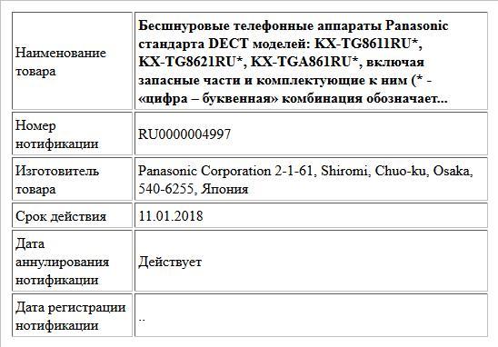 Бесшнуровые телефонные аппараты Panasonic стандарта DECT моделей: KX-TG8611RU*, KX-TG8621RU*, KX-TGA861RU*,  включая запасные части и комплектующие к ним (* - «цифра – буквенная» комбинация обозначает...
