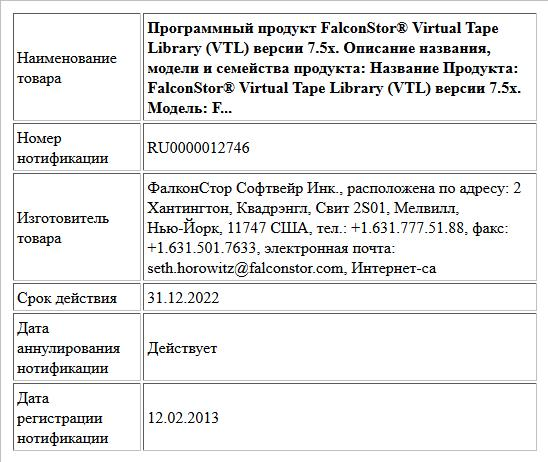 Программный продукт FalconStor® Virtual Tape Library (VTL) версии 7.5x. Описание названия, модели и семейства продукта: Название Продукта: FalconStor® Virtual Tape Library (VTL) версии 7.5x. Модель: F...