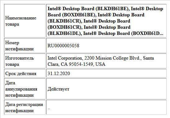 Intel® Desktop Board (BLKDH61BE), Intel® Desktop Board (BОXDH61BE), Intel® Desktop Board (BLKDH61CR), Intel® Desktop Board (BOXDH61CR), Intel® Desktop Board (BLKDH61DL), Intel® Desktop Board (BOXDH61D...