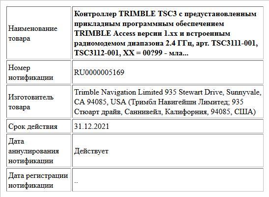 Контроллер TRIMBLE TSC3 с предустановленным прикладным программным обеспечением TRIMBLE Access версии 1.хх и встроенным радиомодемом диапазона 2.4 ГГц, арт. TSC3111-001, TSC3112-001, XX = 00?99 - мла...