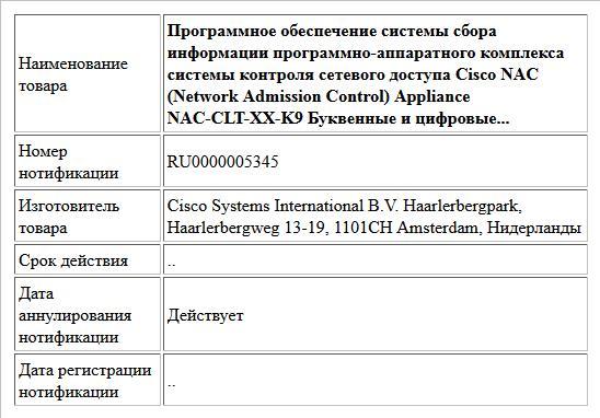 Программное обеспечение системы сбора информации программно-аппаратного комплекса системы контроля сетевого доступа Cisco NAC (Network Admission Control) Appliance NAC-CLT-XX-K9 Буквенные и цифровые...