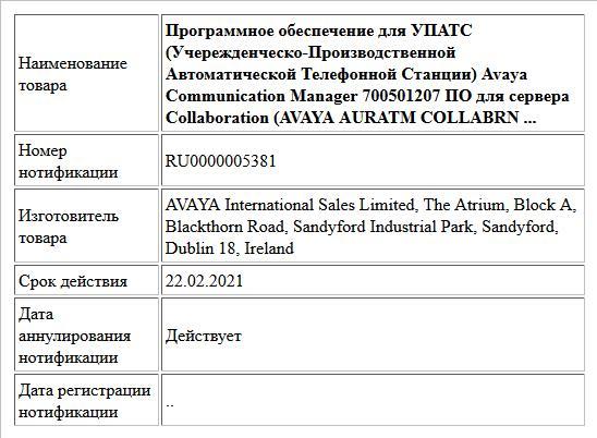 Программное обеспечение для УПАТС (Учережденческо-Производственной Автоматической Телефонной Станции) Avaya Communication Manager  700501207       ПО для сервера Collaboration (AVAYA AURATM COLLABRN ...