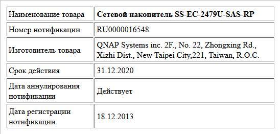 Сетевой накопитель SS-EC-2479U-SAS-RP