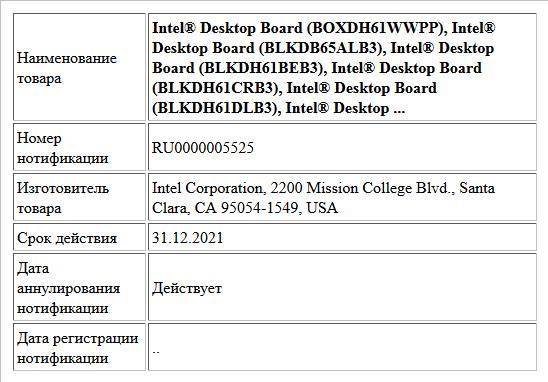 Intel® Desktop Board (BOXDH61WWPP), Intel® Desktop Board (BLKDB65ALB3), Intel® Desktop Board (BLKDH61BEB3), Intel® Desktop Board (BLKDH61CRB3), Intel® Desktop Board (BLKDH61DLB3), Intel® Desktop ...
