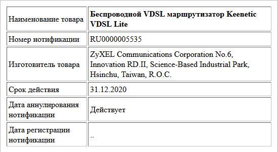 Беспроводной VDSL маршрутизатор Keenetic VDSL Lite