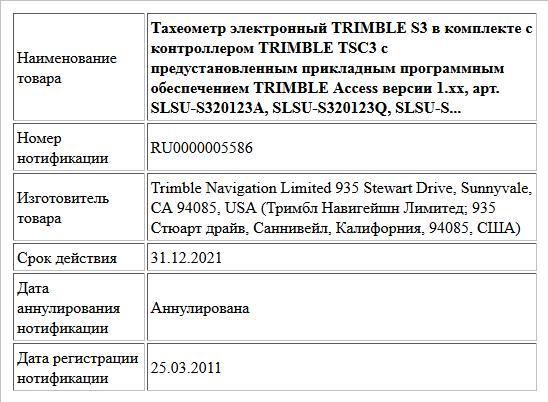 Тахеометр электронный TRIMBLE S3 в комплекте с контроллером TRIMBLE TSC3 с предустановленным прикладным программным  обеспечением TRIMBLE Access версии 1.xx, арт. SLSU-S320123A, SLSU-S320123Q, SLSU-S...