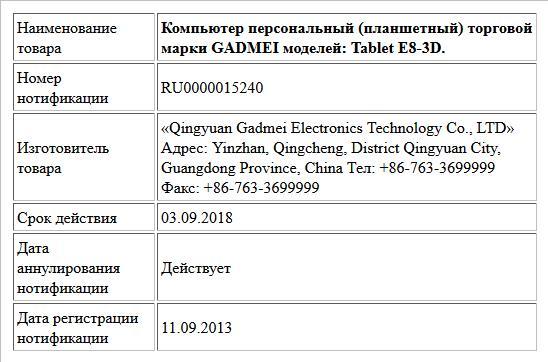 Компьютер персональный (планшетный) торговой марки GADMEI моделей: Tablet E8-3D.