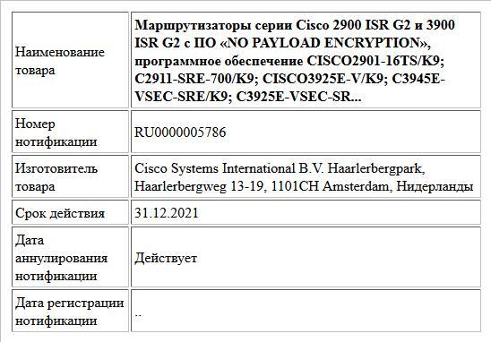 Маршрутизаторы серии Cisco 2900 ISR G2 и 3900 ISR G2 с ПО «NO PAYLOAD ENCRYPTION», программное обеспечение CISCO2901-16TS/K9; C2911-SRE-700/K9; CISCO3925E-V/K9;  C3945E-VSEC-SRE/K9;  C3925E-VSEC-SR...