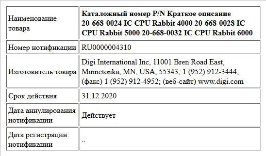 Каталожный номер P/N Краткое описание 20-668-0024 IC CPU Rabbit 4000 20-668-0028 IC CPU Rabbit 5000 20-668-0032 IC CPU Rabbit 6000