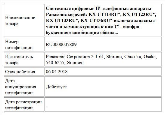 Системные цифровые IP-телефонные аппараты Panasonic моделей: KX-UT113RU*, KX-UT123RU*, KX-UT133RU*, KX-UT136RU* включая запасные части и комплектующие к ним (* - «цифро - буквенная» комбинация обозна...