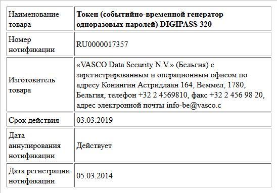 Токен (событийно-временной генератор одноразовых паролей) DIGIPASS 320