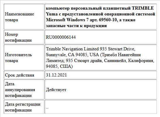 компьютер персональный планшетный  TRIMBLE Yuma с предустановленной операционной системой Microsoft Windows 7  арт. 69560-10,  а также запасные части к продукции