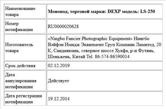 монопод Dexp Mw 300 инструкция - фото 10