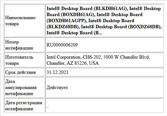 Intel® Desktop Board (BLKDH61AG), Intel® Desktop Board (BOXDH61AG), Intel® Desktop Board (BOXDH61AGPP), Intel® Desktop Board (BLKDZ68DB), Intel® Desktop Board (BOXDZ68DB), Intel® Desktop Board (B...