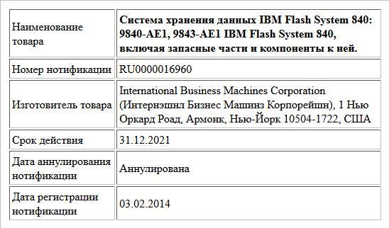 Система хранения данных IBM Flash System 840: 9840-AE1, 9843-AE1 IBM Flash System 840, включая запасные части и компоненты к ней.