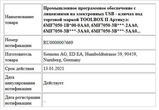 Промышленное программное обеспечение с лицензиями на электронных USB - ключах под торговой маркой TOOLBOX II Артикул: 6MF7050-1B*00-0AA0, 6MF7050-3B***-2AA0, 6MF7050-3B***-3AA0, 6MF7050-3B***-5AA0...