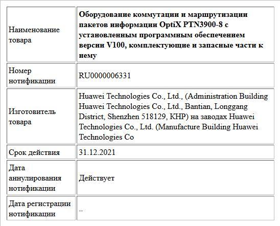 Оборудование коммутации и маршрутизации пакетов информации OptiX PTN3900-8 с установленным программным обеспечением версии V100, комплектующие и запасные части к нему
