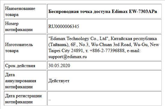Беспроводная точка доступа Edimax EW-7303APn