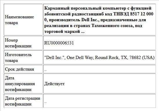 Карманный персональный компьютер с функцией абонентской радиостанцииб код ТНВЭД 8517 12 000 0, производитель Dell Inc., предназначенные для реализации в странах Таможенного союза, под торговой маркой ...