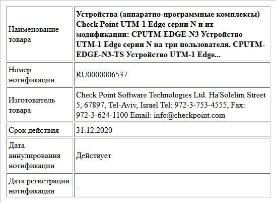 Устройства (аппаратно-программные комплексы) Check Point UTM-1 Edge серии N и их модификации:  CPUTM-EDGE-N3 Устройство UTM-1 Edge серии N на три пользователя. CPUTM-EDGE-N3-TS Устройство UTM-1 Edge...