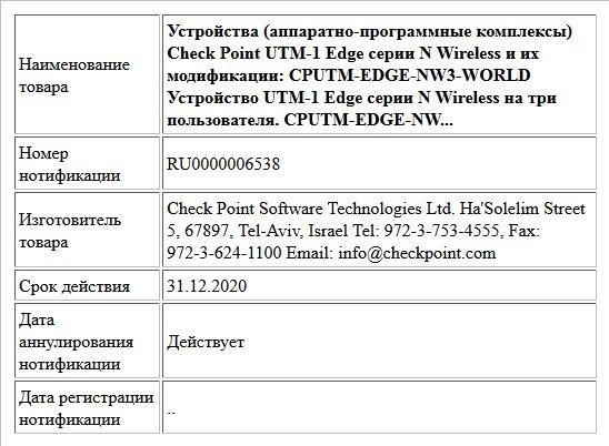 Устройства (аппаратно-программные комплексы) Check Point UTM-1 Edge серии N Wireless и их модификации:  CPUTM-EDGE-NW3-WORLD Устройство UTM-1 Edge серии N Wireless на три пользователя. CPUTM-EDGE-NW...