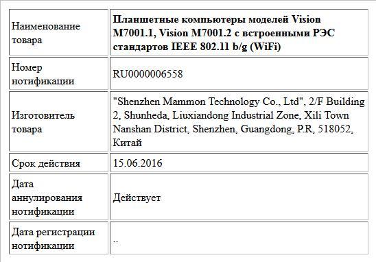 Планшетные компьютеры моделей Vision M7001.1, Vision M7001.2 с встроенными РЭС стандартов IEEE 802.11 b/g (WiFi)