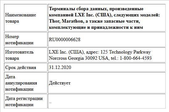 Терминалы сбора данных, произведенные компанией LXE Inc. (США), следующих моделей: Thor, Marathon, а также запасные части, комплектующие и принадлежности к ним