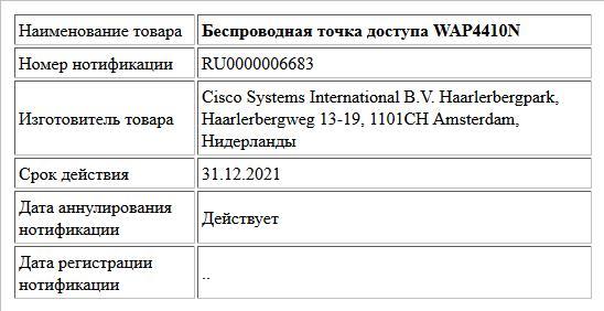 Беспроводная точка доступа WAP4410N
