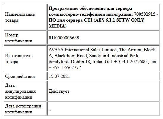 Программное обеспечение для сервера компьютерно-телефонной интеграции. 700501915 - ПО для сервера CTI (AES 6.1.1 SFTW ONLY MEDIA)