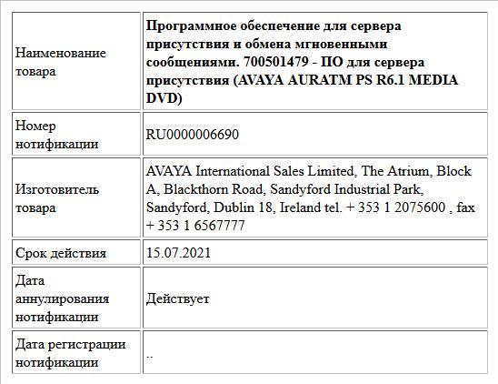 Программное обеспечение для сервера присутствия и обмена мгновенными сообщениями. 700501479 - ПО для сервера присутствия (AVAYA AURATM PS R6.1 MEDIA DVD)