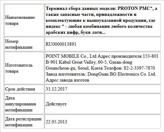 Терминал сбора данных  модели: PROTON PMC*, а также запасные части, принадлежности и комплектующие к вышеуказанной продукции, где индекс * - любая комбинация любого количества арабских цифр, букв лати...