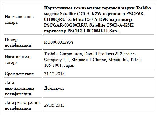 Портативные компьютеры торговой марки Toshiba модели  Satellite C70-A-K2W партномер PSCE6R-01100QRU, Satellite C50-A-K9K партномер PSCGAR-03G00RRU, Satellite C50D-A-K8K партномер PSCH2R-00700JRU, Sate...