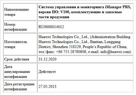 Система управления и мониторинга iManager PRS, версия ПО: V100, комплектующие и запасные части продукции