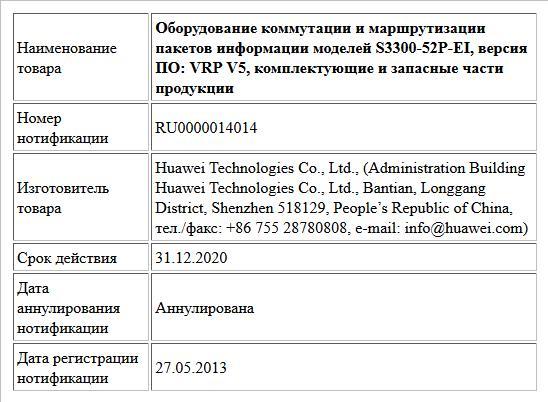Оборудование коммутации и маршрутизации пакетов информации моделей S3300-52P-EI, версия ПО: VRP V5, комплектующие и запасные части продукции