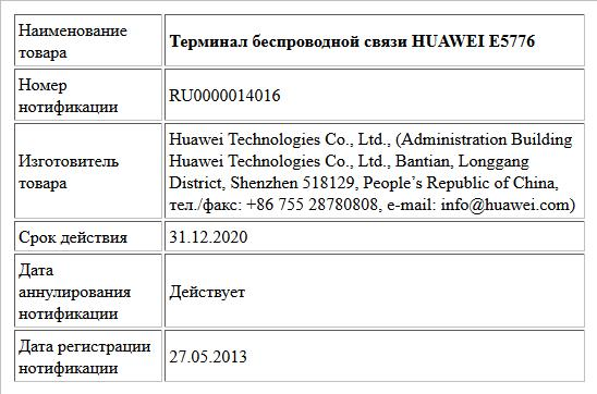 Терминал беспроводной связи HUAWEI E5776