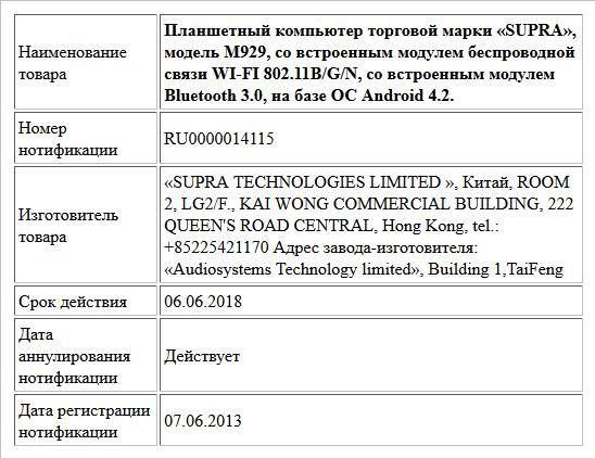 Планшетный компьютер торговой марки «SUPRA», модель M929, со встроенным модулем беспроводной связи WI-FI 802.11B/G/N, со встроенным модулем Bluetooth 3.0, на базе ОС Android 4.2.
