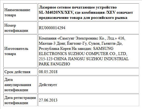 Лазерное сетевое печатающее устройство SL-M4020NX/XEV, где комбинация /XEV означает предназначение товара для российского рынка