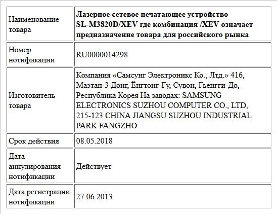 Лазерное сетевое печатающее устройство SL-M3820D/XEV где комбинация /XEV означает предназначение товара для российского рынка