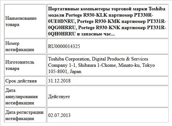 Портативные компьютеры торговой марки Toshiba модели Portege   R930-KLK партномер PT330R-0UE0DNRU, Portege R930-KMK партномер PT331R-0QG0HRRU, Portege R930-KNK партномер PT331R-0QH0HRRU и запасные час...