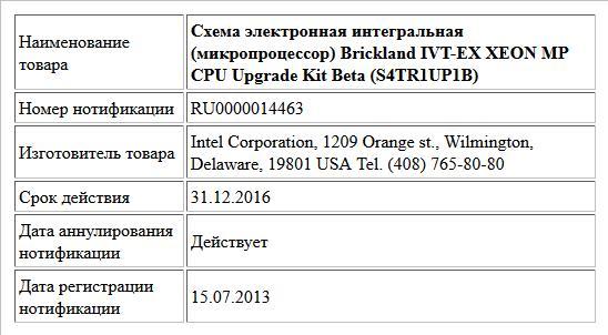 Схема электронная интегральная (микропроцессор)  Brickland IVT-EX XEON MP CPU Upgrade Kit Beta (S4TR1UP1B)