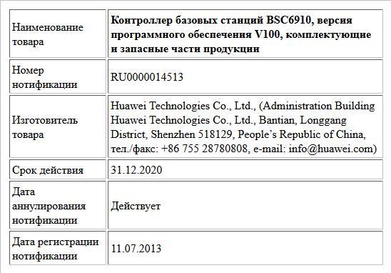 Контроллер базовых станций BSC6910, версия программного обеспечения  V100, комплектующие и запасные части продукции