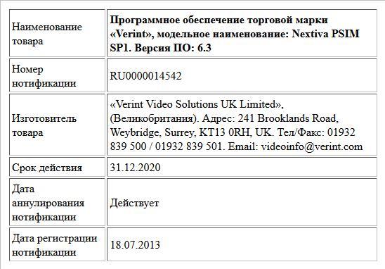 Программное обеспечение торговой марки «Verint», модельное наименование:   Nextiva PSIM SP1. Версия ПО: 6.3