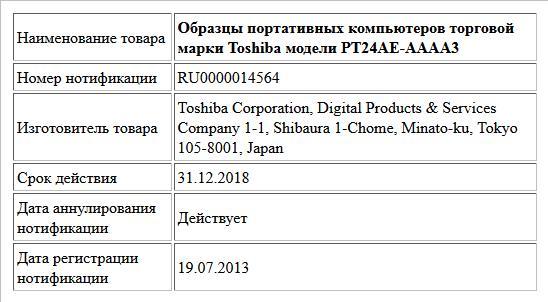Образцы портативных компьютеров торговой марки Toshiba модели PT24AE-AAAA3