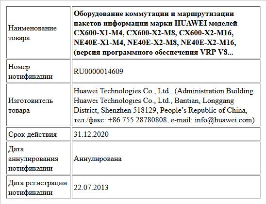 Оборудование коммутации и маршрутизации пакетов информации марки HUAWEI моделей CX600-X1-M4, CX600-X2-M8, CX600-X2-M16, NE40E-X1-M4, NE40E-X2-M8, NE40E-X2-M16, (версия программного обеспечения  VRP V8...