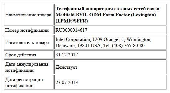 Телефонный аппарат для сотовых сетей связи   Medfield BYD- ODM Form Factor (Lexington) (LPMF9SFFR)