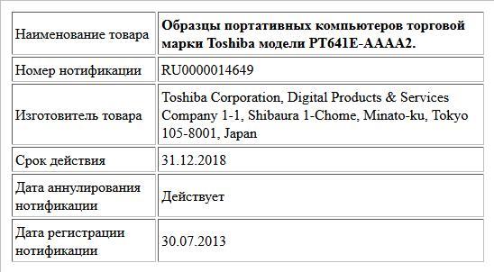 Образцы портативных компьютеров торговой марки Toshiba модели   PT641E-AAAA2.