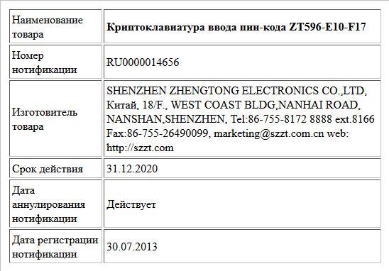Криптоклавиатура ввода пин-кода ZT596-E10-F17