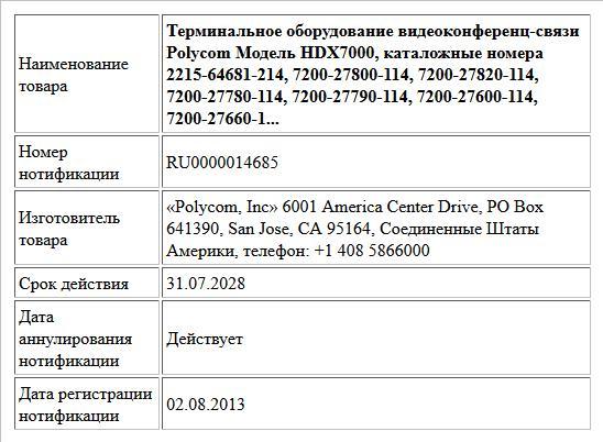 Терминальное оборудование видеоконференц-связи Polycom Модель HDX7000, каталожные номера 2215-64681-214, 7200-27800-114,  7200-27820-114, 7200-27780-114, 7200-27790-114, 7200-27600-114, 7200-27660-1...