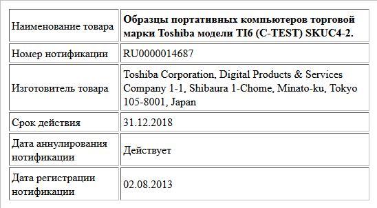 Образцы портативных компьютеров торговой марки Toshiba модели TI6 (C-TEST) SKUC4-2.